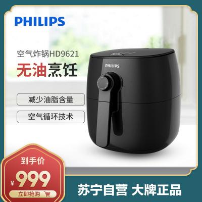 飛利浦(Philips)空氣炸鍋HD9621/91 電炸鍋家用無油微電腦式多功能炸鍋 鋁合金內鍋 容量0.8千克