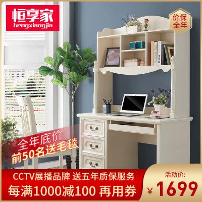 恒享家 書桌 美式實木書桌木質書架組合電腦辦公學習桌子寫字臺家用簡約現代書桌椅509#
