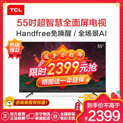 TCL 55V6 55英寸 4K超高清液晶平板电视机 智能家居AI物联 杜比+DTS双解码