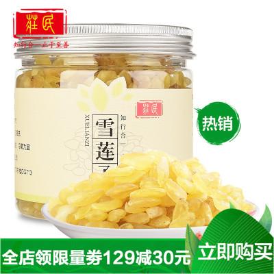 莊民 皂角米200g/罐 雙莢雪蓮子滋補養生茶 精選大顆粒 無硫無加糖 雪燕桃膠搭配伴侶
