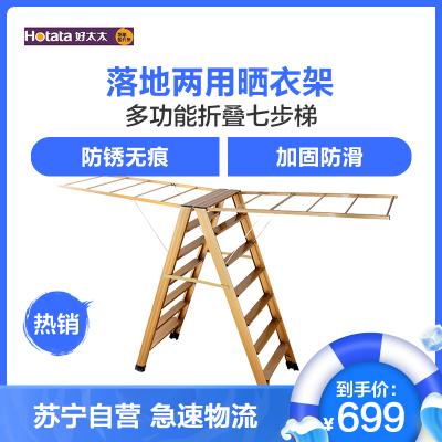 好太太(Hotata) GW-562B梯形晾衣架 多功能曬衣架 落地折疊家用梯七步梯