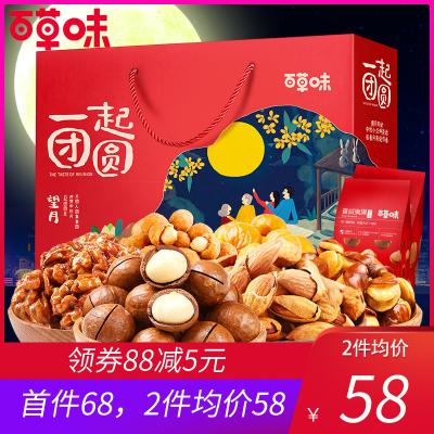 【百草味-堅果大禮包1442g/8款】每日干果休閑零食混合中秋節禮盒