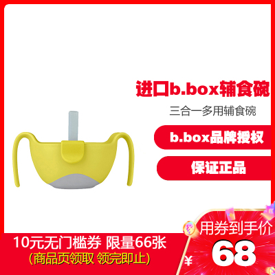 b.box 澳洲進口三合一多用輔食碗 嬰兒吸管碗寶寶零食碗-單個裝 6個月以上寶寶適用 孕嬰童餐具 黃色
