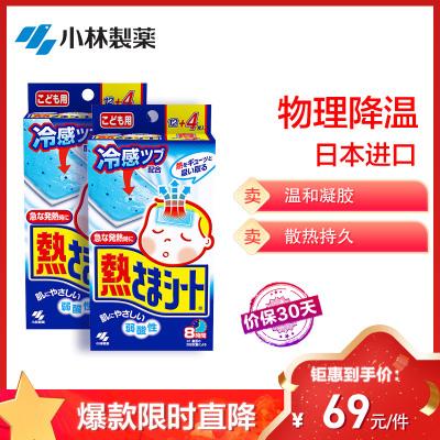 小林制藥兒童退燒貼退熱貼降溫貼冰寶貼藍色日本進口32貼(2歲-成人)蘇寧自營