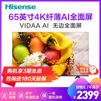 海信(Hisense) 65E3D-M 65英寸4K超高清 超薄无边全面屏 智慧语音 人工智能平板电视