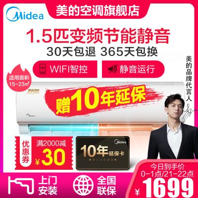 美的(Midea)1.5匹變頻 靜音節能 冷暖 3級能效 智能操控 家用掛機空調 KFR-35GW/WDBN8A3@