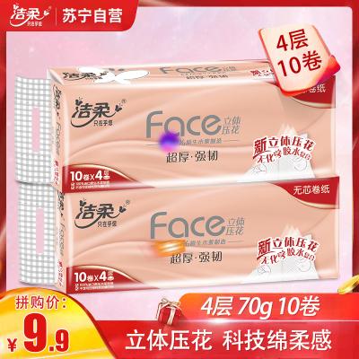 洁柔 卷纸 粉Face系列 4层70g*10卷 无芯卷筒 卫生纸