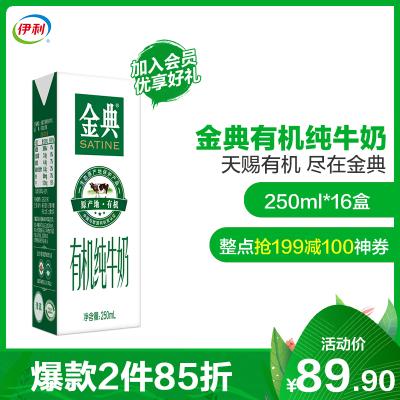 伊利 金典 有机纯牛奶250ml*16盒/礼盒装 营养成人学生早餐奶