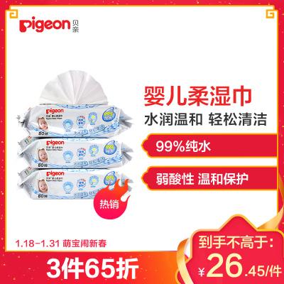 贝亲(PIGEON)母婴幼儿童婴儿柔湿巾洋甘菊提取物 方便易携 80抽*3连包 PL135