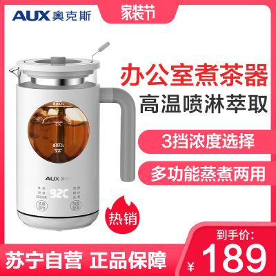 奧克斯(AUX)煮茶器HX-S0708F全自動小型辦公室煮茶器家用黑茶花果茶蒸汽茶壺智能保溫多功能玻璃燒水壺電熱煮茶壺
