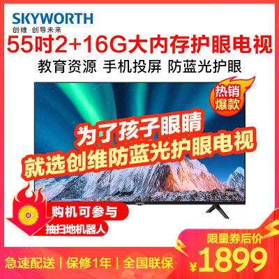 創維(Skyworth)55M9S 55英寸4K超高清智能語音網絡wifi平板液晶家用彩電 16G大內存防藍光護眼電視