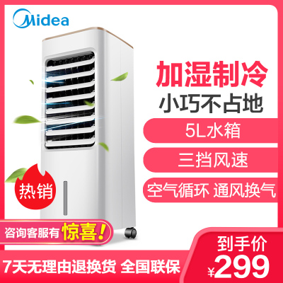 美的(Midea)冷風扇 AAB10A 三檔調節 5L水箱 機械版冷風扇 空調扇 家用迷你 空調伴侶通風換氣 空氣循環