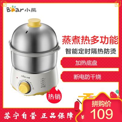 小熊(Bear)煮蛋器 ZDQ-A07U1 304不锈钢内胆 双层大容量 智能定时隔热防烫 蒸煮热多功能 蒸蛋器早餐机