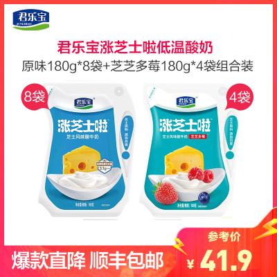 君樂寶(JUNLEBAO)漲芝士啦低溫酸奶酸牛奶芝士風味180g*8袋加芝芝多莓口味180g*4袋