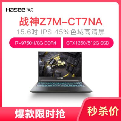 神舟戰神Z7M-CT7NA 15.6英寸電競吃雞游戲本全面屏筆記本電腦(I7-9750H 8GB 512GB SSD GTX1650 4G獨顯 IPS)