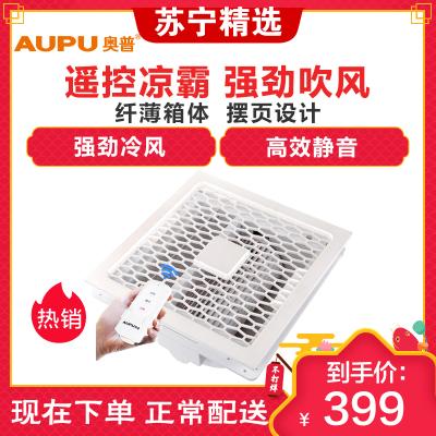 奥普(AUPU)凉霸BC10-1DGY白色 集成吊顶式??亓拱?大风力吹风扇 通风扇 夏日厨房神器