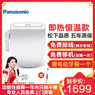 松下(Panasonic)智能马桶盖板洁身器坐便器盖板支持即热水洗便圈加温DL-5209CWS