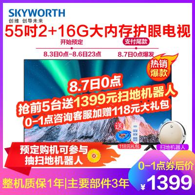 创维(Skyworth)55M9S 55英寸4K超高清智能语音网络wifi平板液晶家用彩电 16G大内存防蓝光护眼电视