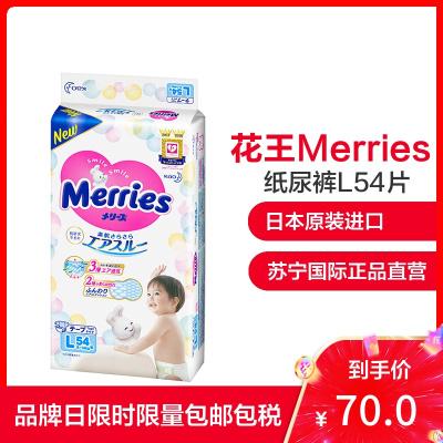 花王 MERRIES 大號嬰兒紙尿褲 L號 L54片 (9kg-14kg) 日本原裝進口