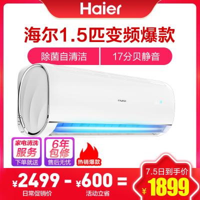 海尔(Haier)1.5匹 3级能效 变频 健康清洁 家用空调 冷暖 挂机健康空调 KFR-35GW/03JDM83A