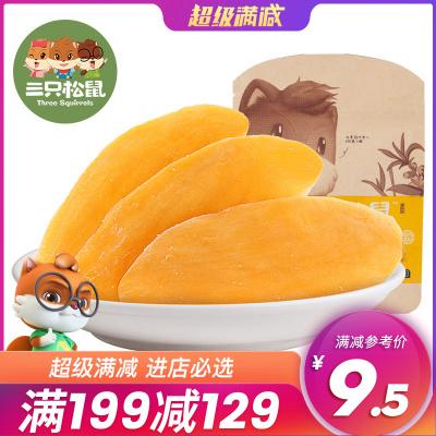 【三只松鼠_芒果干116g】休闲零食蜜饯果脯水果干风味小吃