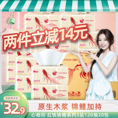 心相印 軟包抽紙 紅悅錦鯉系列三層120抽20包面巾紙餐巾紙巾衛生紙