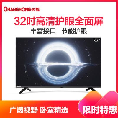长虹32M2 32英寸全面屏平板液晶电视机 蓝光节能 高清 开关机无广告 多场景应用(黑色)