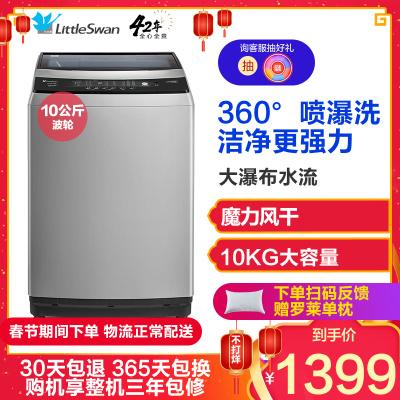 小天鹅(LittleSwan)TB100V60 10公斤大容量全自动波轮洗衣机 家用节能 健康桶自洁 安全童锁