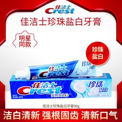 佳洁士(Crest) 珍珠盐白牙膏90g(洁白清新+自然光泽)