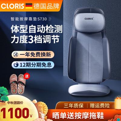 凱倫詩(CLORIS)按摩墊 按摩椅墊 頸椎背部腰部按摩器 車載家用按摩靠墊 肩頸按摩器 頸椎按摩儀 全身按摩器