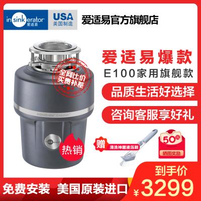 爱适易in sink erator E100不锈钢垃圾处理器insinkerator美国进口家用厨房食品粉碎机E100