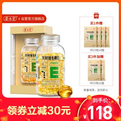 養生堂牌維生素E軟膠囊 250mg/粒*260粒(買200粒贈60粒) 美容祛斑 延緩衰老
