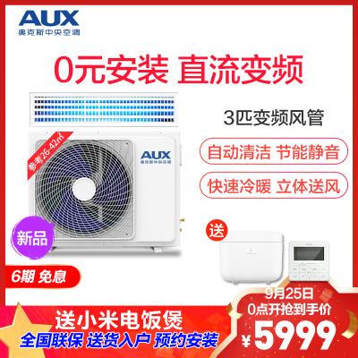 奧克斯(AUX)中央空調3匹變頻風管機 嵌入式卡機冷暖電輔 GRD72/BPR3YA-N2 適用26~42㎡