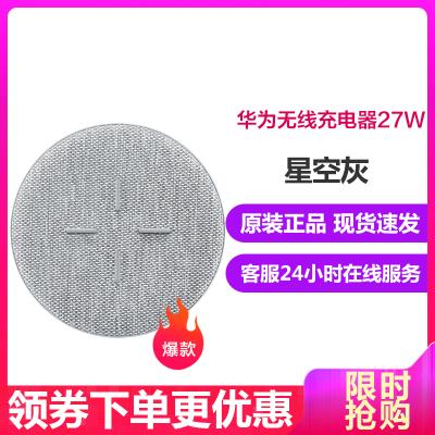 華為(HUAWEI)華為27W 星空灰 超級快充無線充電器/無線充電寶 適用于Mate30系列,華為,蘋果,三星等