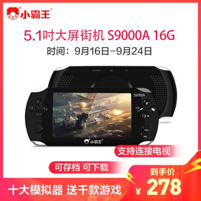 小霸王S9000A 16G游戲機psp掌機經典懷大可電FC掌上游戲機兒童游戲掌機GBA小霸王S9000A色