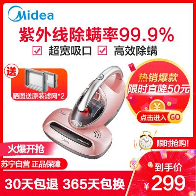 美的(Midea) 除螨儀VM1711(B3)除螨儀 粉色 手持床上 家用 吸塵器 紫外線殺菌 有線吸塵器 家用掃地機