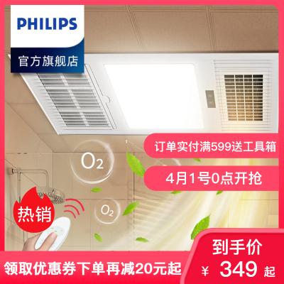 飛利浦風暖浴霸 寬屏LED照明 集成吊頂PTC取暖器換氣吹風涼霸衛生間浴室暖風機替代燈暖