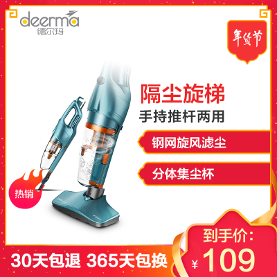 德尔玛(Deerma)吸尘器DX900小型家用吸尘器 手持推杆两用 600W大功率 多重过滤 尘杯 扫地机