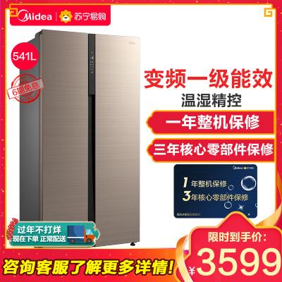 美的(Midea)BCD-541WKPZM(E)流光咖 541升对开门冰箱 变频一级能效铂金净味智能家用大容量双开门冰箱