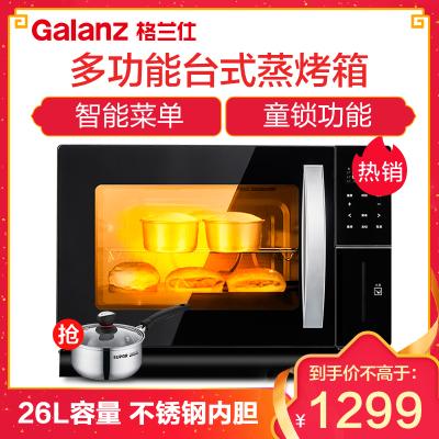 格兰仕(Galanz)SG26T-D10家用电蒸炉台式电蒸箱蒸烤箱 蒸烤一体 烘焙机黑色 26L容量