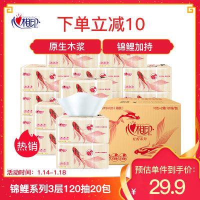 心相印 软包抽纸 红悦锦鲤系列3层120抽20包面巾纸餐巾纸卫生纸