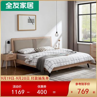 【搶】全友家居現代簡約臥室床套裝自然橡木紋大床舒適皮藝軟靠雙人床金屬八字腿床腳設計板式床 106311床