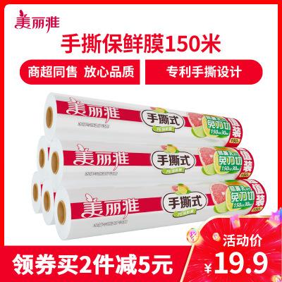 美麗雅保鮮膜家用經濟裝大卷食品用保鮮膜斷點式手撕pe膜150m卷裝 30CM*150M