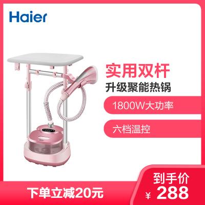 海爾(Haier)掛燙機HY-GS2506P 大功率蒸汽小型掛燙機 燙衣服電熨斗 掛立式雙桿