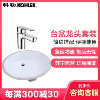 科勒(KOHLER)臺下盆 嵌入式面盆臺盆 卡斯登陶瓷洗臉盆 面盆洗手盆K-2211T