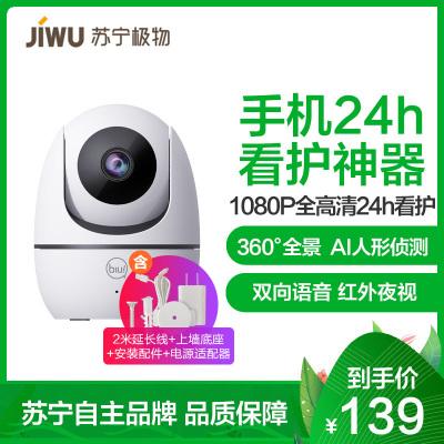 蘇寧小Biu智能攝像頭標準版 1080P全高清 360°全景 監控攝像頭 兒童看護 雙向對講 紅外夜視