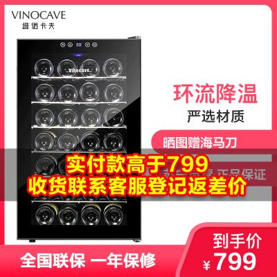 Vinocave/維諾卡夫 SC-28AJP 電子恒溫紅酒柜28支裝側開門 冰吧 冷藏柜 茶葉柜
