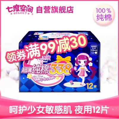 七度空間(SPACE7)少女系列 超薄 338mm超長夜用 大包裝 12片 衛生巾姨媽巾
