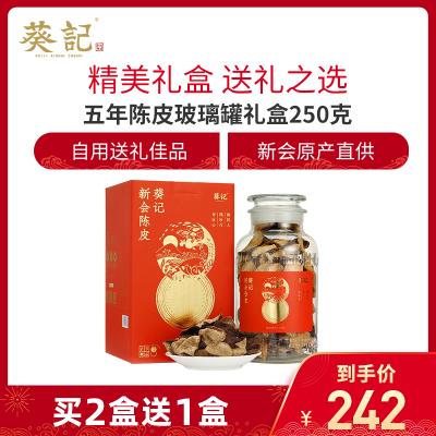 葵记新会陈皮5年磨砂盖玻璃罐礼盒250克道地五年老陈皮干茶