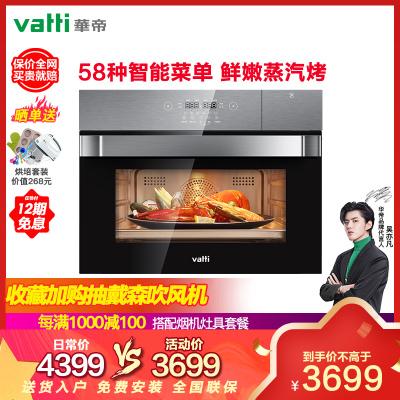 華帝(vatti)嵌入式烤箱i23009蒸烤箱一體機智能家用50L容量110℃穿透蒸58種智能菜單蒸汽自清潔3D熱風烘烤